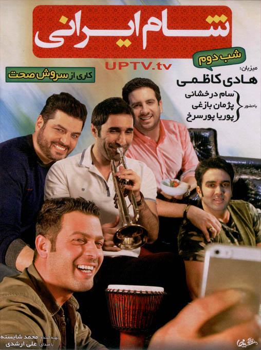 دانلود برنامه شام ایرانی با میزبانی هادی کاظمی
