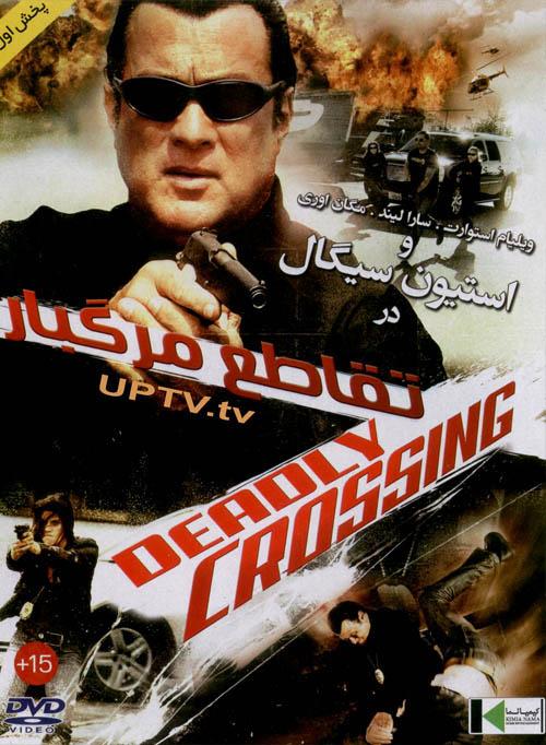 دانلود فیلم deadly crossing - تقاطع مرگبار با دوبله فارسی