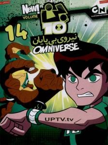 دانلود انیمیشن بن تن 14 با دوبله فارسی
