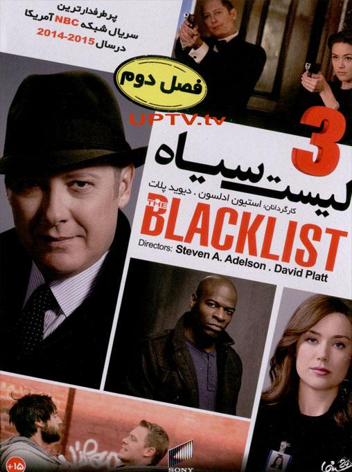 دانلود فصل دوم قسمت 5 و 6 سریال the blacklist – لیست سیاه با دوبله فارسی