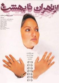 دانلود فیلم از تهران تا بهشت با کیفیت اورجینال