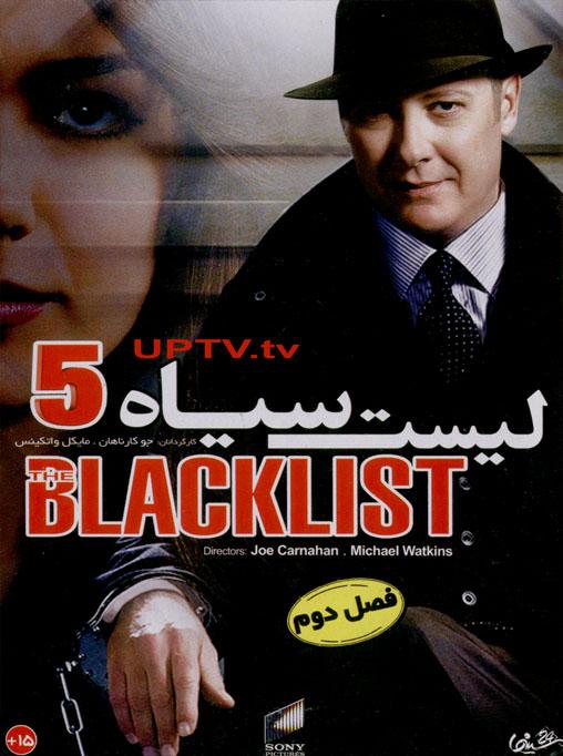 دانلود فصل دوم قسمت 9 و 10 سریال the blacklist – لیست سیاه با دوبله فارسی