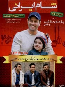 دانلود برنامه شام ایرانی با میزبانی پژمان بازغی
