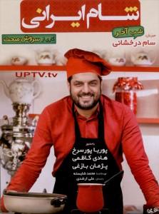 دانلود برنامه شام ایرانی با میزبانی سام درخشانی