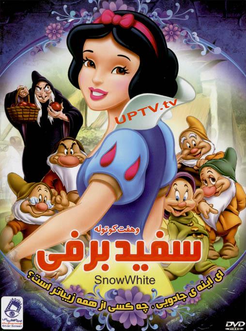 دانلود انیمیشن سینمایی snow white - سفید برفی و 7 کوتوله با دوبله فارسی