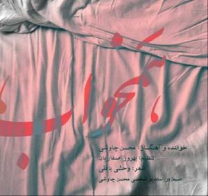 دانلود موزیک ویدئو جدید محسن چاوشی به نام همخواب