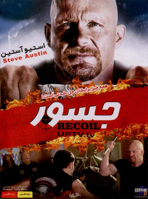 دانلود فیلم recoil - جسور با دوبله فارسی