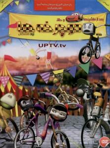 دانلود انیمیشن دوچرخه های زرد مشکی با دوبله فارسی