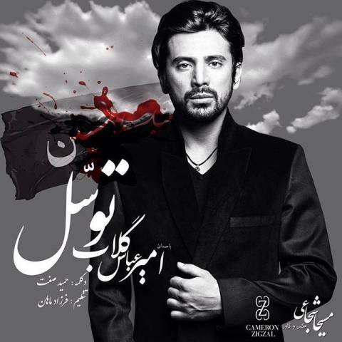 دانلود آهنگ جدید امیر عباس گلاب و حمید صفت به نام توسل