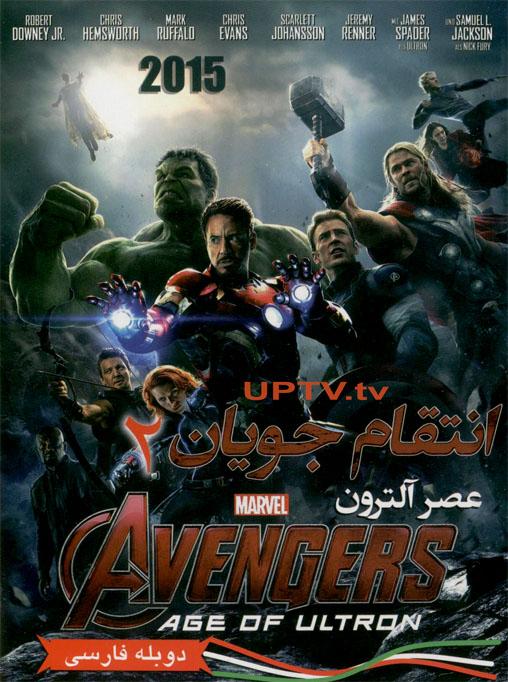 دانلود فیلم avengers 2 - انتقام جویان 2 با دوبله فارسی