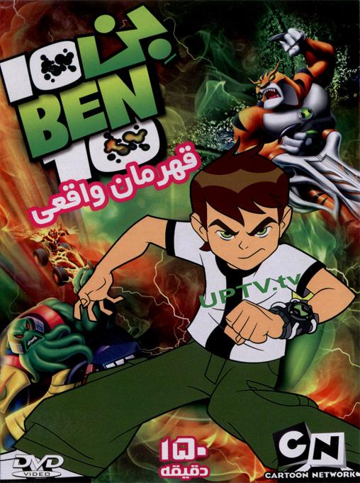دانلود انیمیشن بن تن قهرمان واقعی با دوبله فارسی