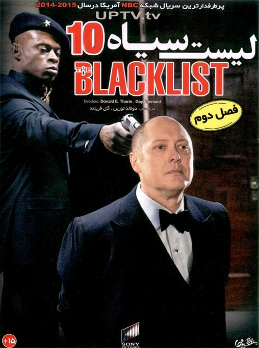 دانلود فصل دوم قسمت 19 و 20 سریال the blacklist – لیست سیاه با دوبله فارسی