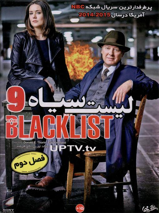 دانلود فصل دوم قسمت 17 و 18 سریال the blacklist – لیست سیاه با دوبله فارسی