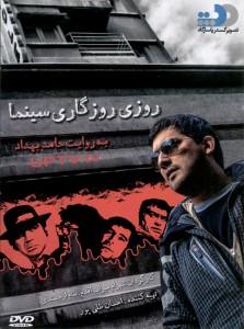 دانلود مستند روزی روزگاری سینما به روایت حامد بهداد با کیفیت HD