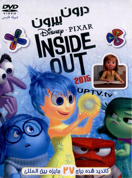 دانلود انیمیشن 2015 inside out - درون بیرون 2015 با دوبله فارسی