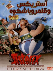 دانلود انیمیشن 2015 asterix – آستریکس و قلمرو باشکوه ها 2015 با دوبله فارسی