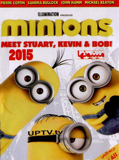 دانلود انیمیشن 2015 minions - مینیونها 2015 با دوبله فارسی