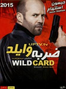 دانلود فیلم wild card 2015 – ضربه وایلد 2015 با دوبله فارسی