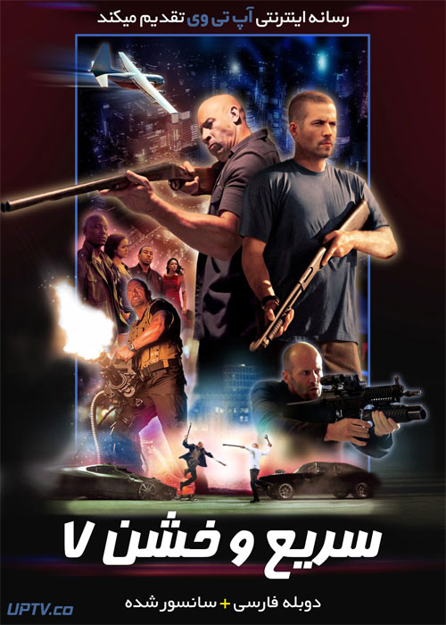 دانلود فیلم Furious 7 2015 سریع و خشن 7 با دوبله فارسی و کیفیت عالی