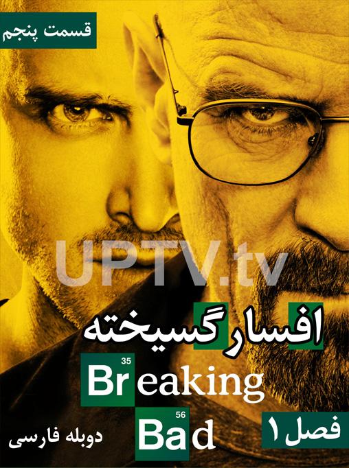 دانلود سریال breaking bad - افسار گسیخته فصل 1 قسمت پنجم با دوبله فارسی