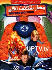 دانلود انیمیشن fantastic four – چهار شگفت انگیز با دوبله فارسی