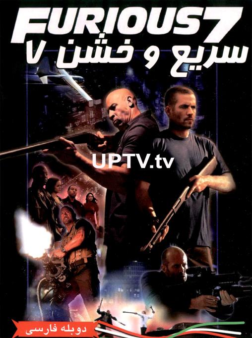 دانلود فیلم furious 7 - سریع و خشن 7 با دوبله فارسی
