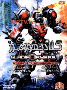 دانلود انیمیشن gladiformers – گلادیفورمرز با دوبله فارسی