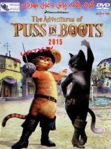 دانلود انیمیشن puss in boots 2015 – گربه چکمه پوش و غول مهربان 2015 با دوبله فارسی