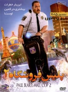 دانلود فیلم Paul Blart: Mall Cop 2 – پلیس فروشگاه 2 با دوبله فارسی