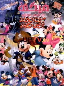 دانلود انیمیشن mickey mouse 2015 – میکی در شهر عجایب 2015 با دوبله فارسی