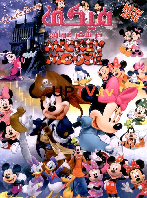 دانلود انیمیشن mickey mouse 2015 - میکی در شهر عجایب 2015 با دوبله فارسی