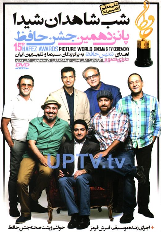 دانلود مستند پانزدهمین جشن حافظ با کیفیت HD