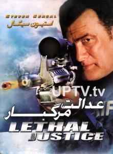 دانلود فیلم lethal justice – عدالت مرگبار با دوبله فارسی
