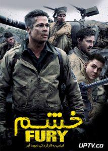 دانلود فیلم Fury 2014 خشم با دوبله فارسی