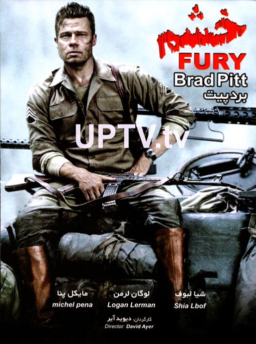 دانلود فیلم fury - خشم با دوبله فارسی
