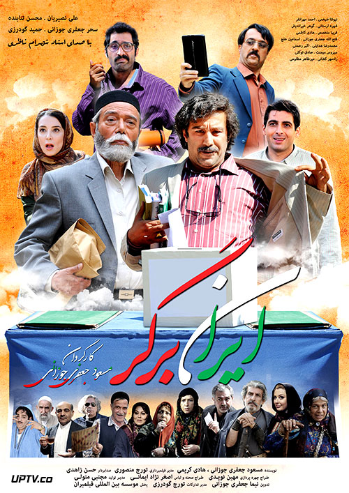 نتیجه تصویری برای فیلم ایرانی کمدی