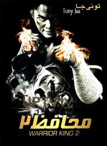 دانلود فیلم warrior king 2 – محافظ 2 با دوبله فارسی