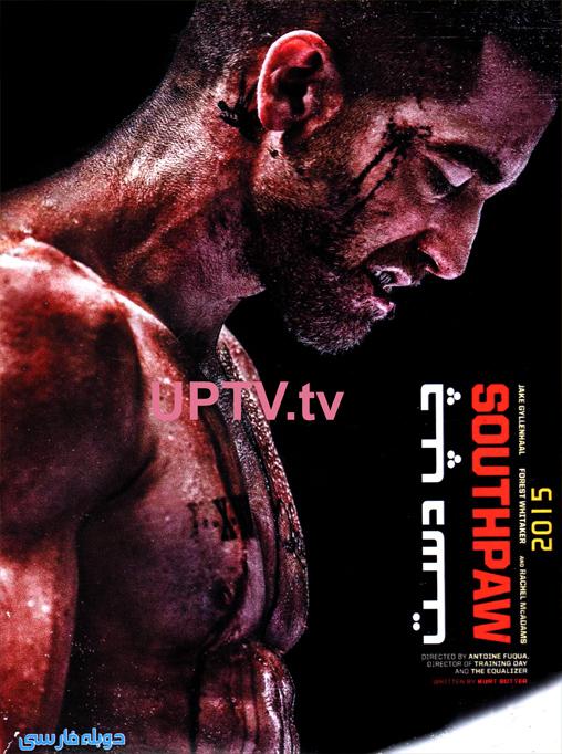 دانلود فیلم 2015 southpaw - چپ دست 2015 با دوبله فارسی