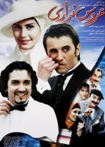 دانلود فیلم عروس فراری با لینک مستقیم