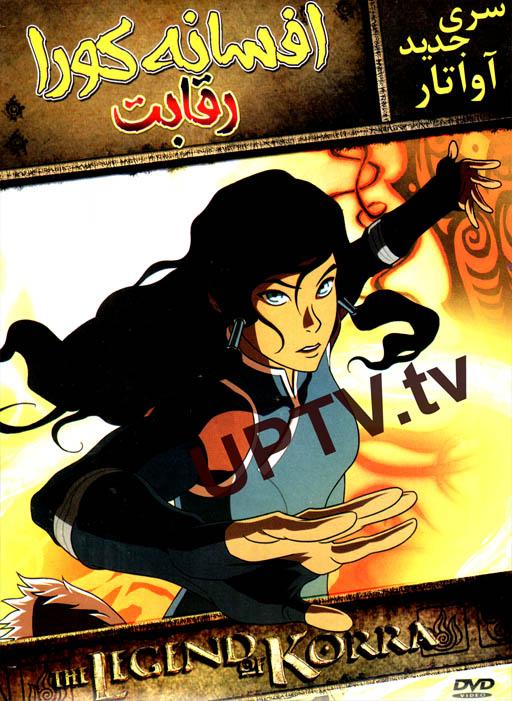 دانلود انیمیشن آواتار کورا رقابت با دوبله فارسی