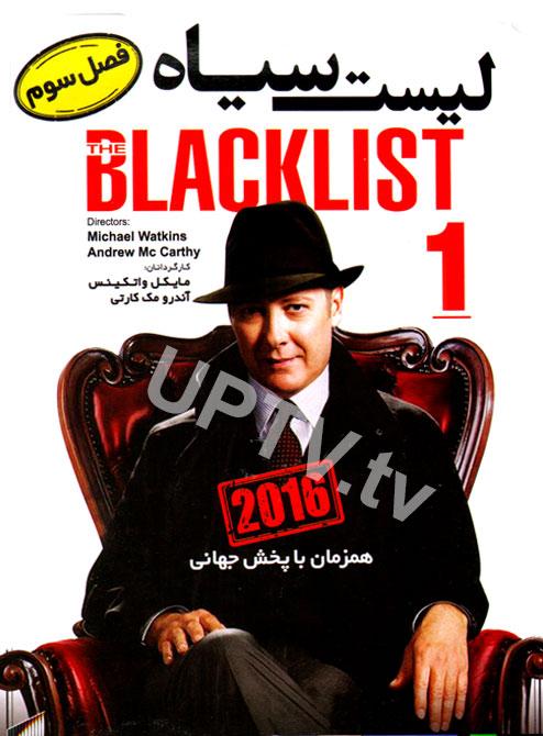 دانلود فصل سوم سریال the blacklist – لیست سیاه قسمت 1 و 2 با دوبله فارسی