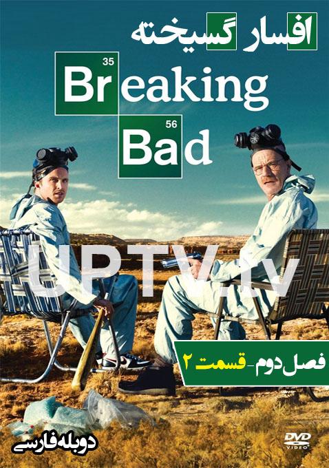 دانلود سریال breaking bad - افسار گسیخته فصل 2 قسمت دوم با دوبله فارسی