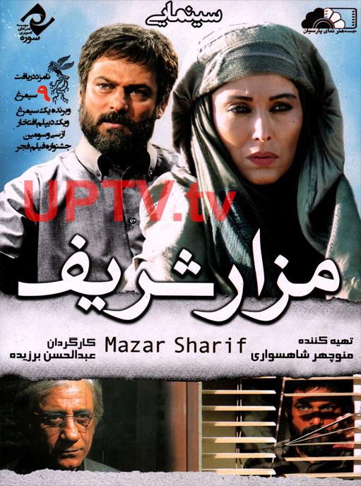دانلود فیلم مزار شریف با کیفیت HD