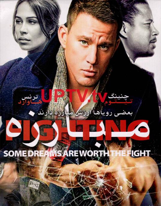 دانلود فیلم fighting - مبارزه با دوبله فارسی
