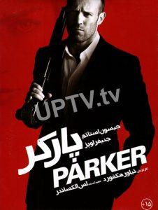 دانلود فیلم parker 2013 – پارکر با دوبله فارسی
