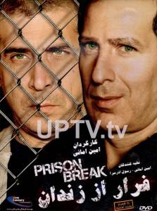 دانلود فیلم فرار از زندان ایرانی با کیفیت HD
