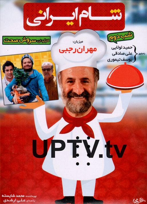 دانلود برنامه شام ایرانی با میزبانی مهران رجبی
