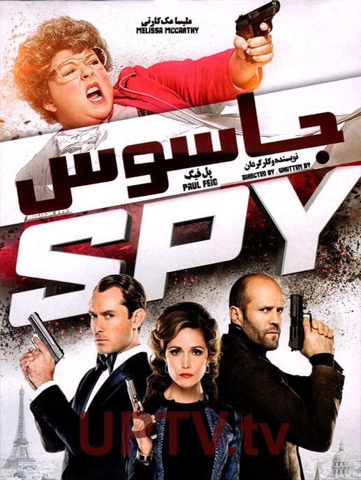 دانلود فیلم spy 2015 - جاسوس 2015 با دوبله فارسی