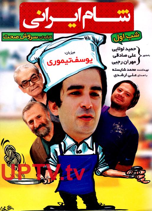 دانلود برنامه شام ایرانی با میزبانی یوسف تیموری