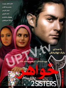 دانلود فیلم 2 خواهر با لینک مستقیم